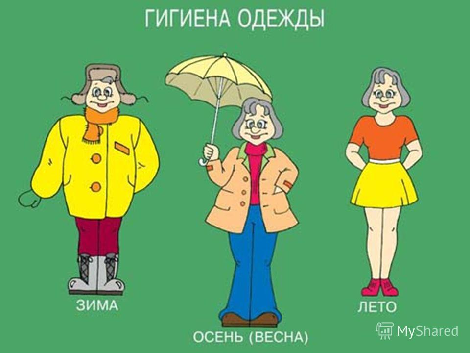 Первое требование гигиены одежды состоит в ее соответствии сезону - летние вещи должны уберегать от перегрева и солнечных ожогов, осенью и весной от ветра и сырости, а зимой от холода.