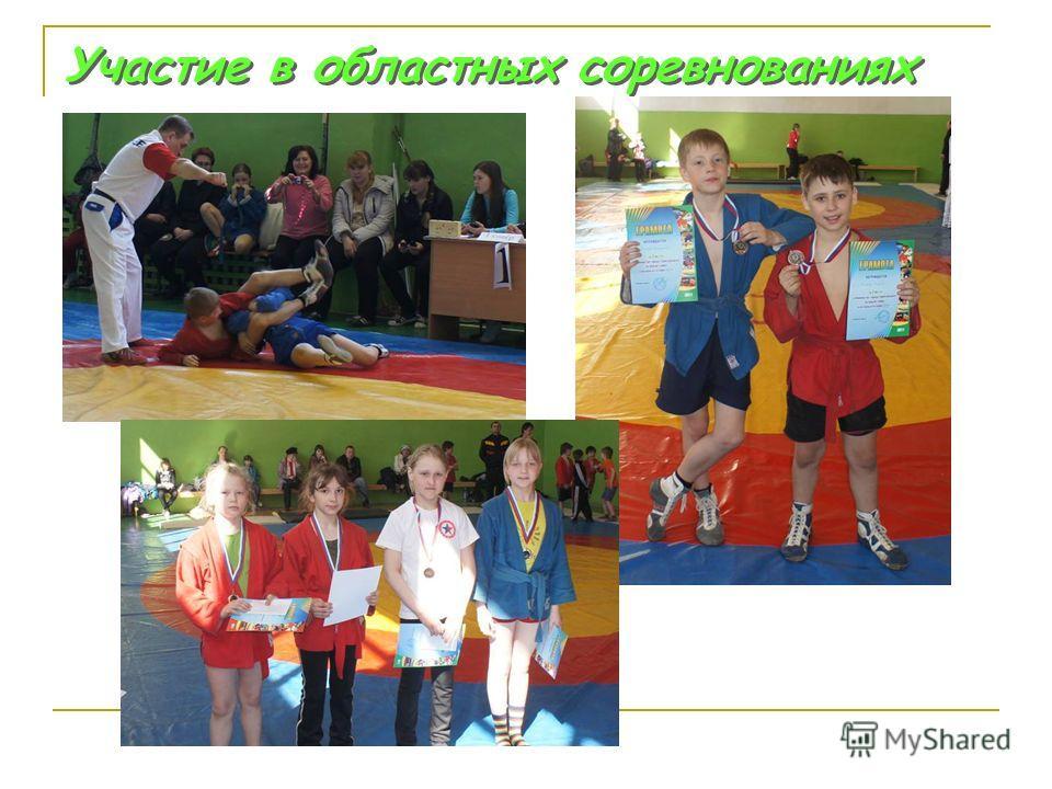 Участие в областных соревнованиях