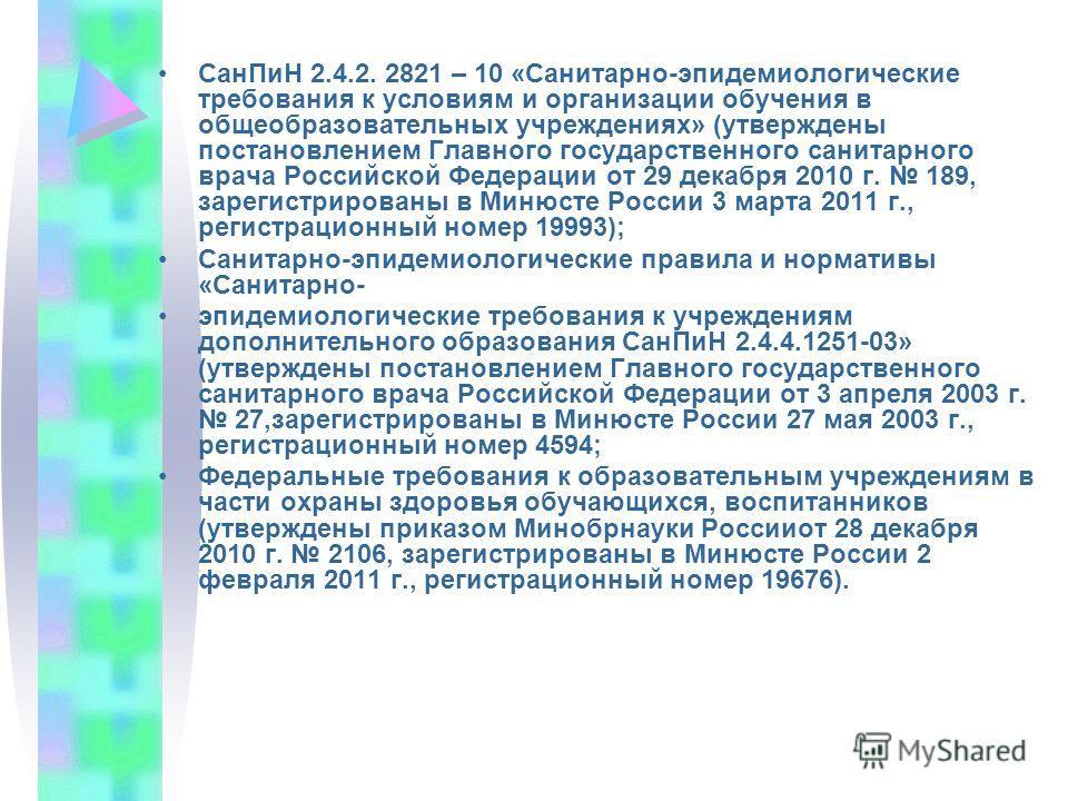 Сан ПиН 2.4.2. 2821 – 10 «Санитарно-эпидемиологические требования к условиям и организации обучения в общеобразовательных учреждениях» (утверждены постановлением Главного государственного санитарного врача Российской Федерации от 29 декабря 2010 г. 1