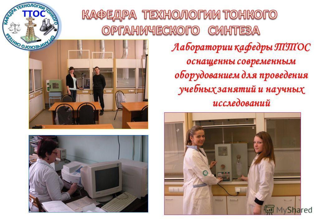 Лаборатории кафедры ТТОС оснащенны современным оборудованием для проведения учебных занятий и научных исследований