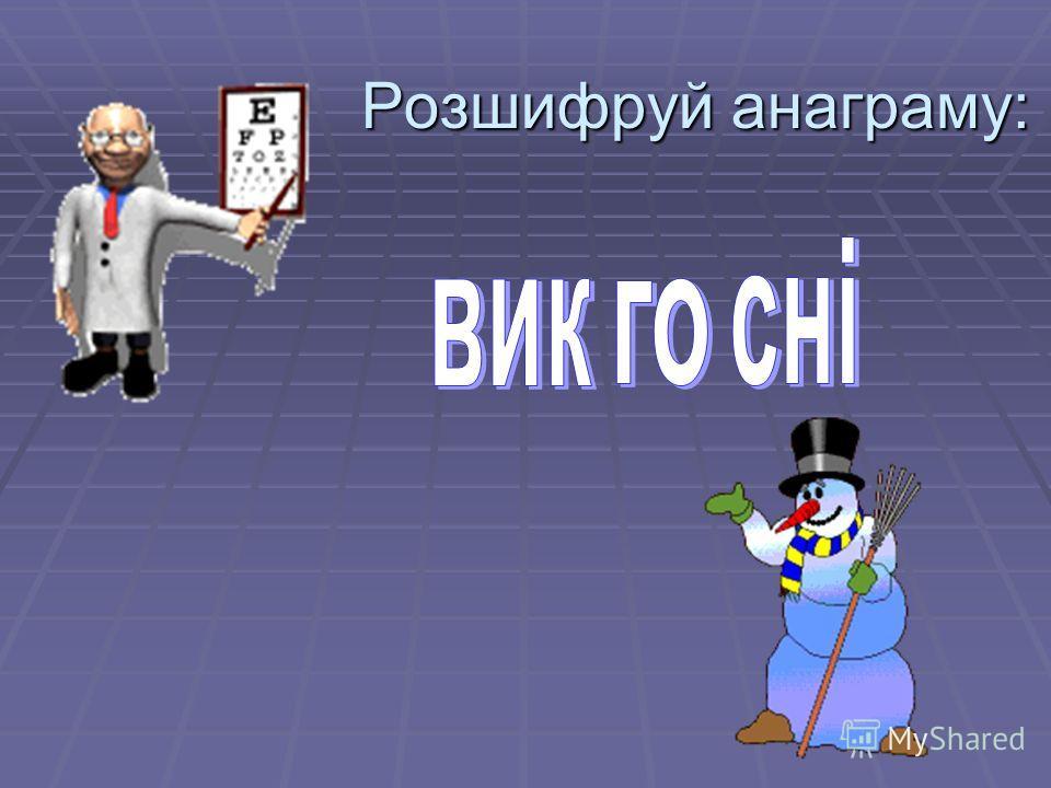 Розшифруй анаграму: