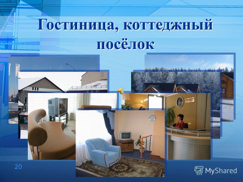 20 Гостиница, коттеджный посёлок