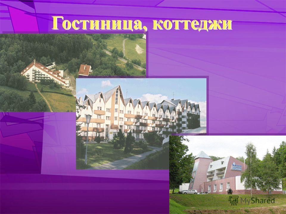 7 Гостиница, коттеджи