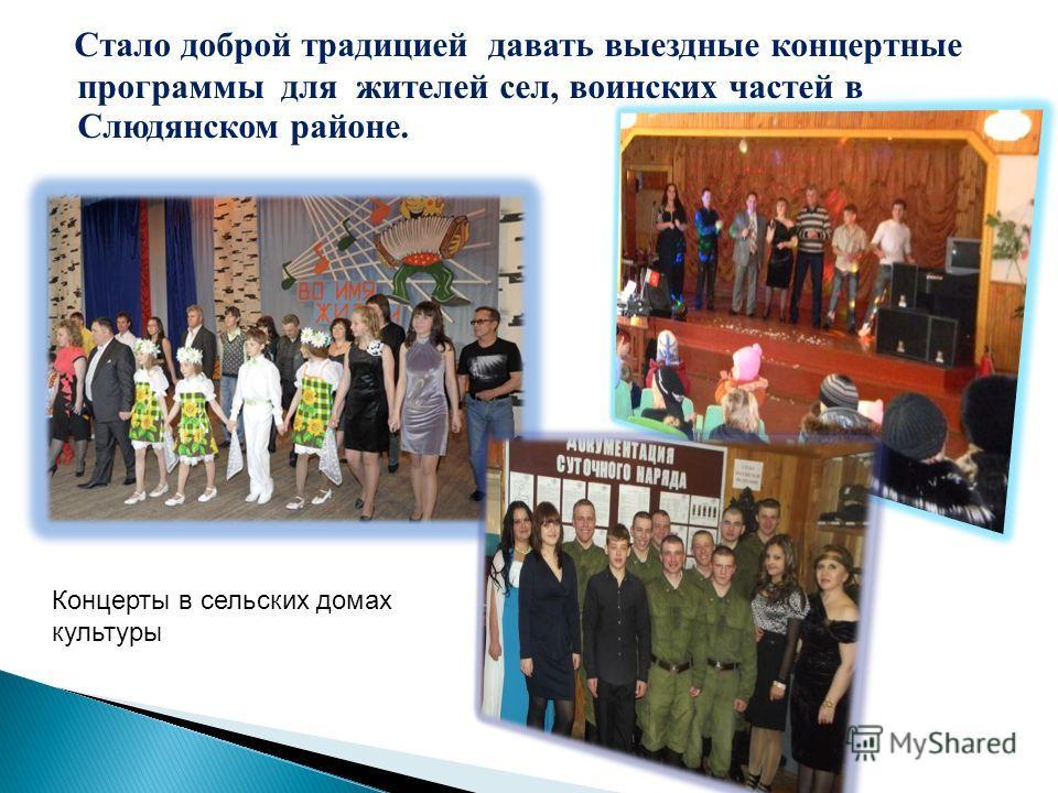 Стало доброй традицией давать выездные концертные программы для жителей сел, воинских частей в Слюдянском районе. Концерты в сельских домах культуры