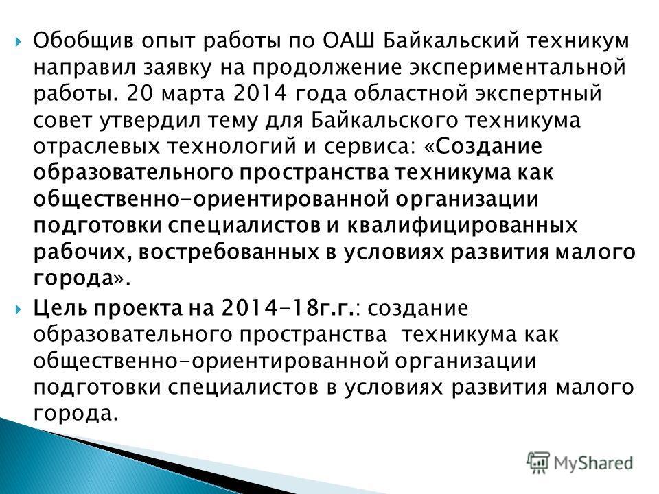 Обобщив опыт работы по ОАШ Байкальский техникум направил заявку на продолжение экспериментальной работы. 20 марта 2014 года областной экспертный совет утвердил тему для Байкальского техникума отраслевых технологий и сервиса: «Создание образовательног