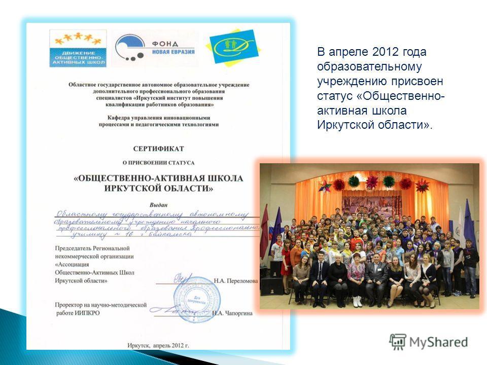 В апреле 2012 года образовательному учреждению присвоен статус «Общественно- активная школа Иркутской области».