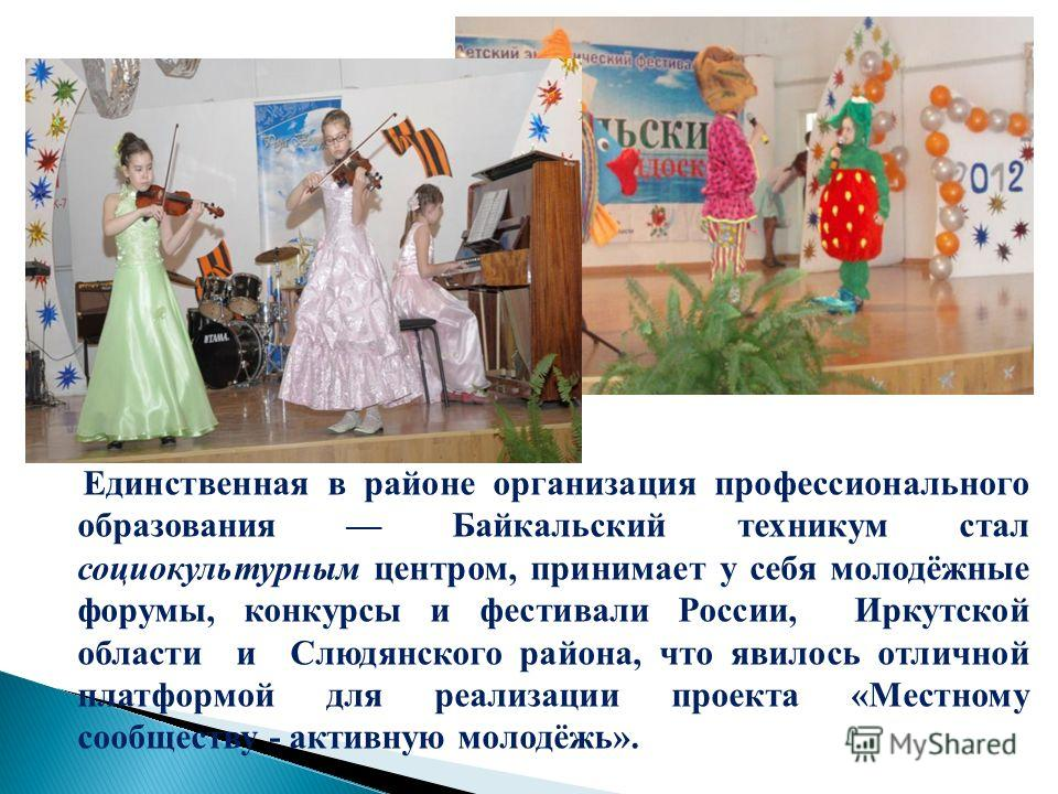 Единственная в районе организация профессионального образования Байкальский техникум стал социокультурным центром, принимает у себя молодёжные форумы, конкурсы и фестивали России, Иркутской области и Слюдянского района, что явилось отличной платформо
