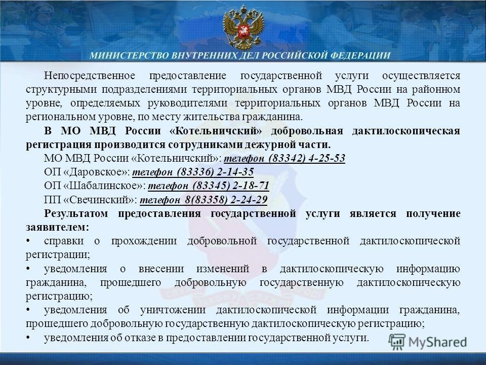 Непосредственное предоставление государственной услуги осуществляется структурными подразделениями территориальных органов МВД России на районном уровне, определяемых руководителями территориальных органов МВД России на региональном уровне, по месту