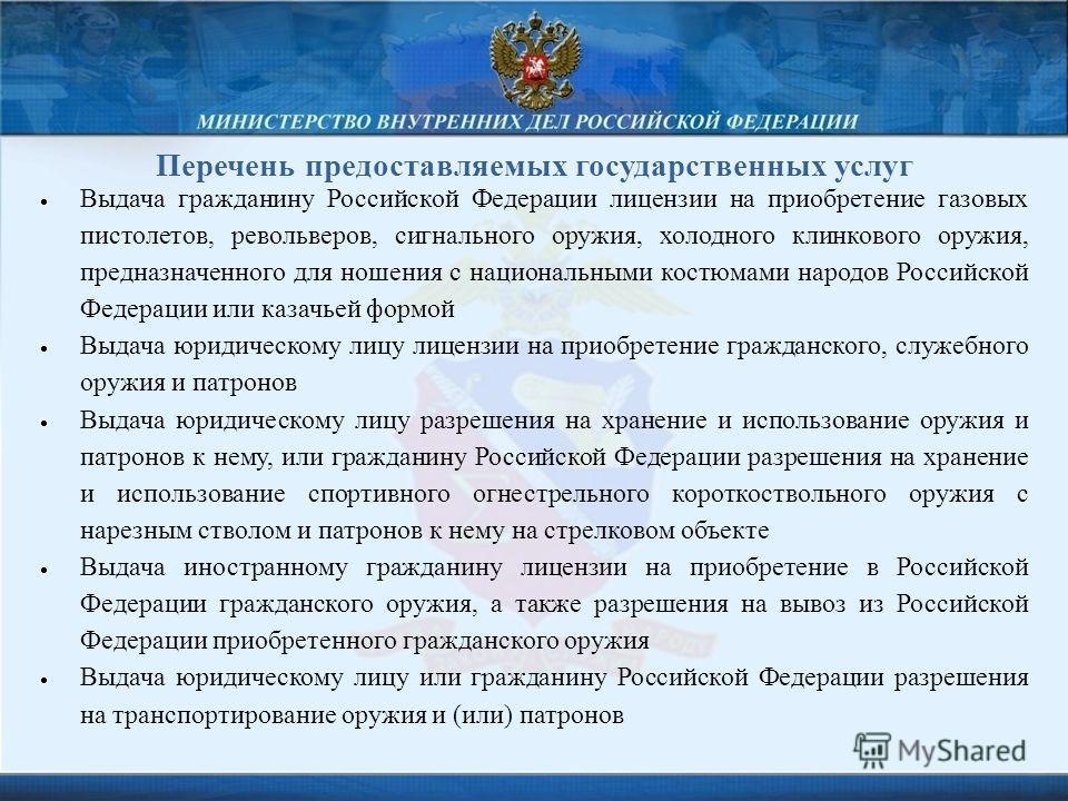 Перечень предоставляемых государственных услуг Выдача гражданину Российской Федерации лицензии на приобретение газовых пистолетов, револьверов, сигнального оружия, холодного клинкового оружия, предназначенного для ношения с национальными костюмами на