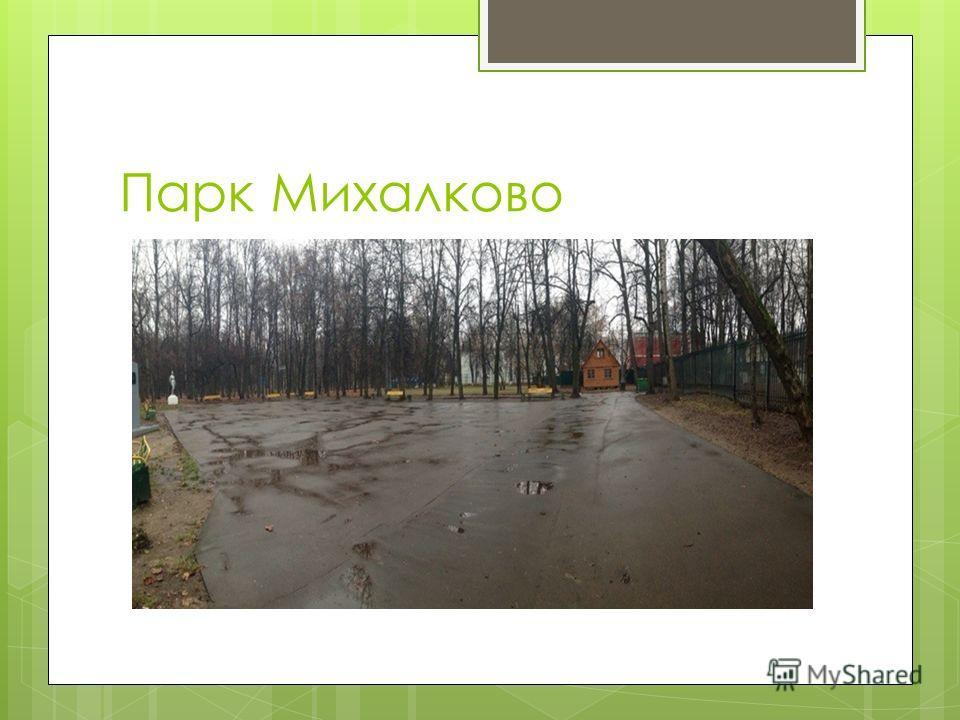 Парк Михалково