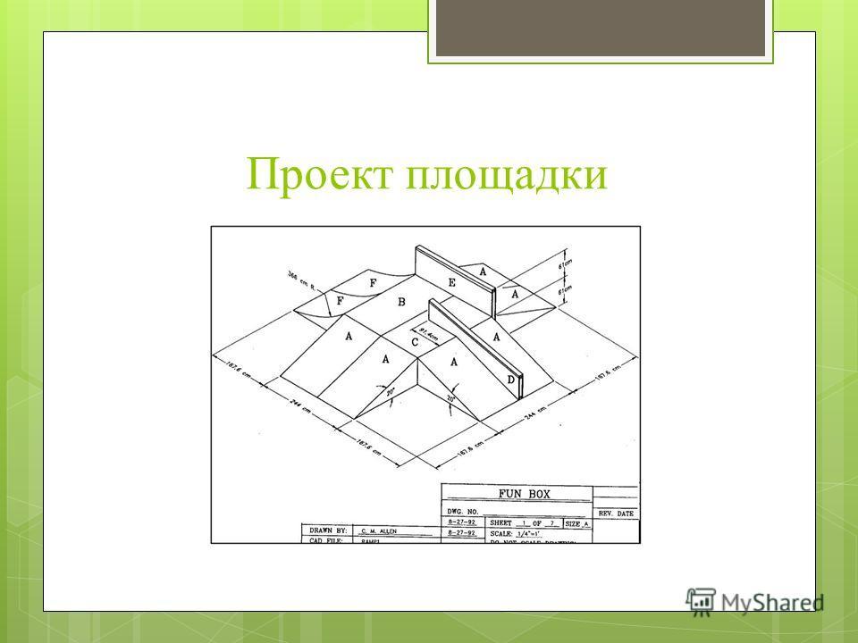 Проект площадки