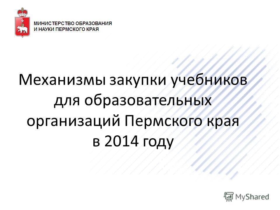 Механизмы закупки учебников для образовательных организаций Пермского края в 2014 году