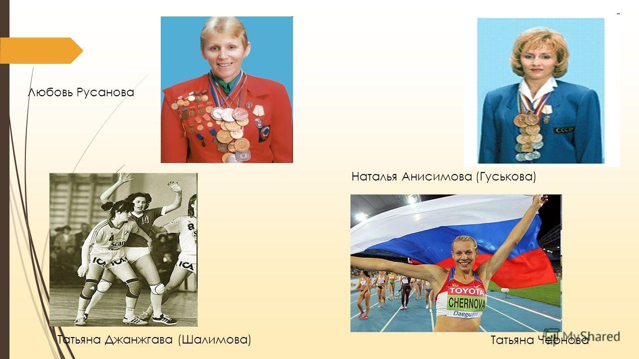 Любовь Русанова Наталья Анисимова (Гуськова) Татьяна Джанжгава (Шалимова) Татьяна Чернова