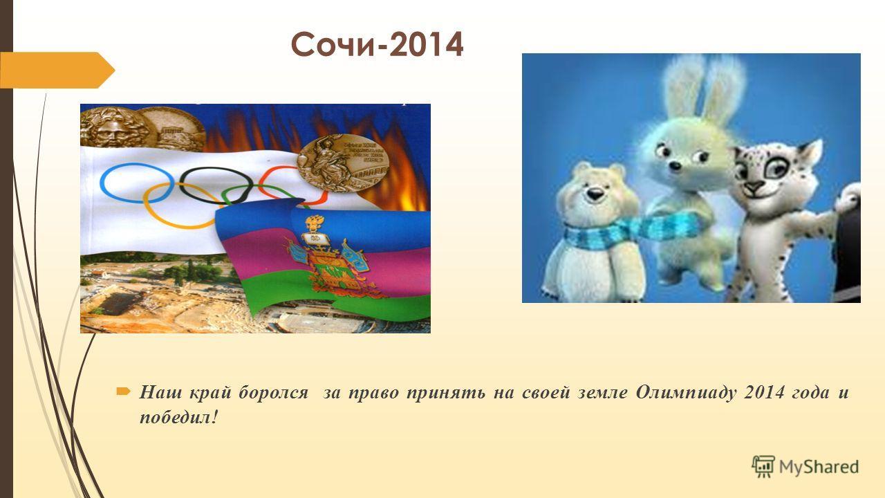 Сочи-2014 Наш край боролся за право принять на своей земле Олимпиаду 2014 года и победил!