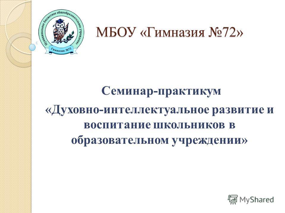 МБОУ «Гимназия 72» Семинар-практикум «Духовно-интеллектуальное развитие и воспитание школьников в образовательном учреждении»