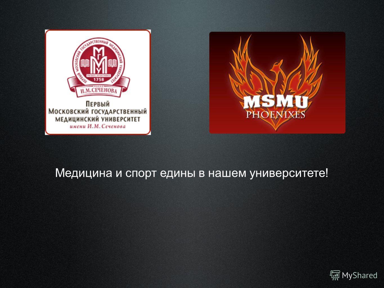 Медицина и спорт едины в нашем университете!