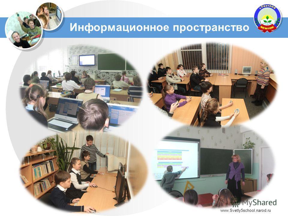 www.Svetly5school.narod.ru Информационное пространство