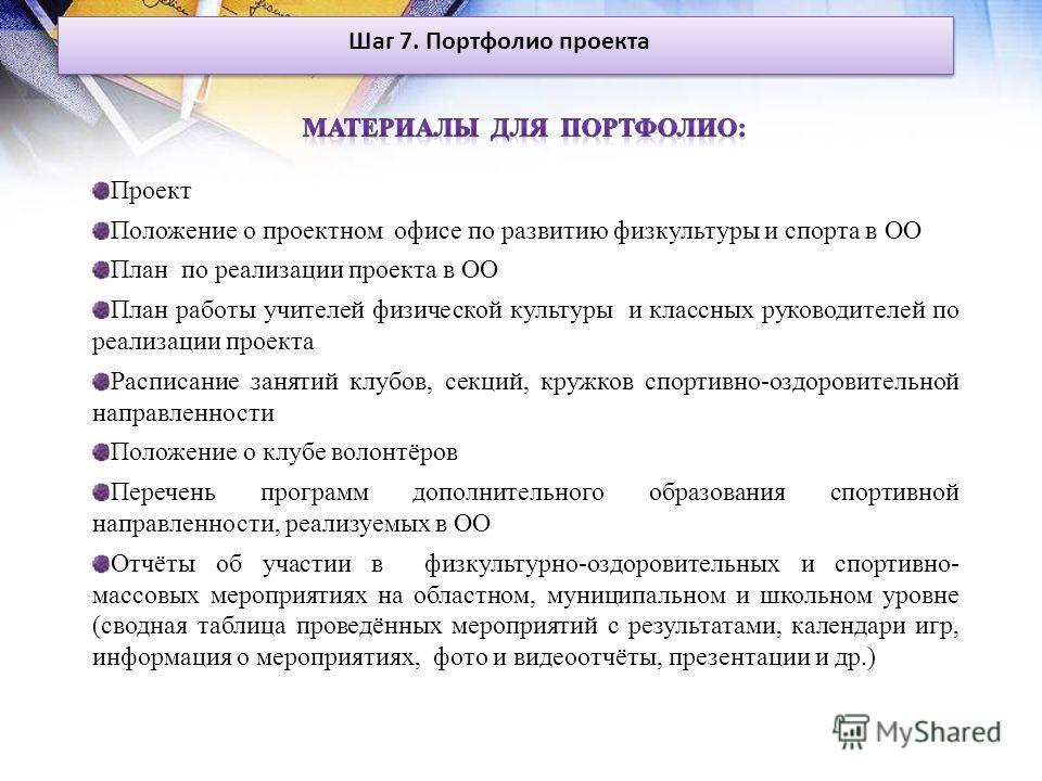 Шаг 7. Портфолио проекта