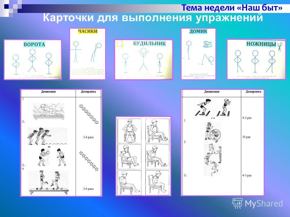 Карточки для выполнения упражнений Тема недели «Наш быт»