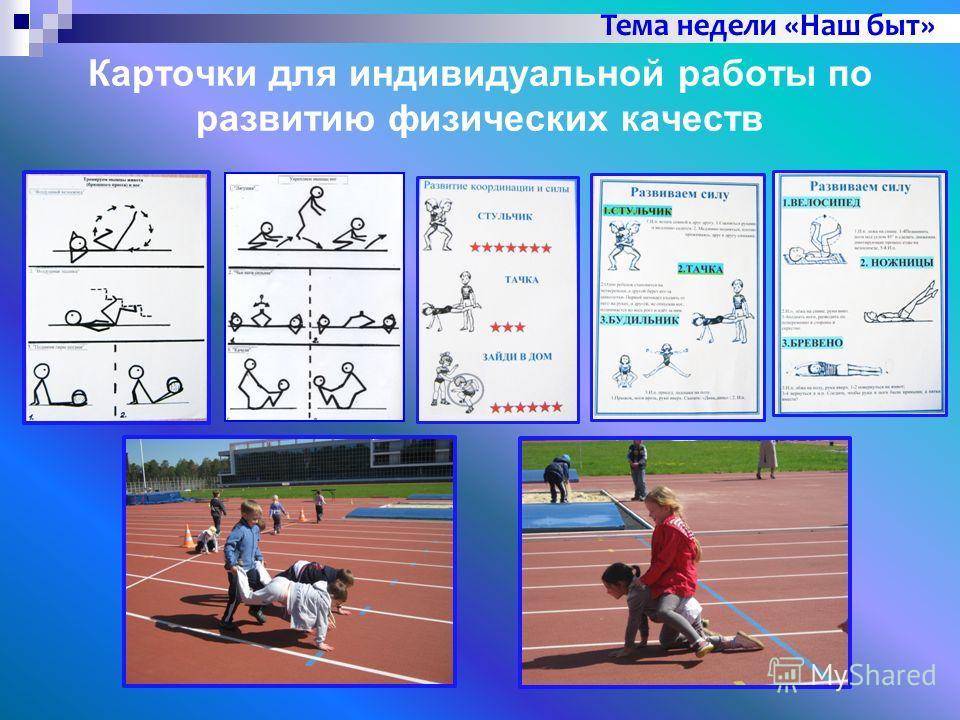 Карточки для индивидуальной работы по развитию физических качеств Тема недели «Наш быт»