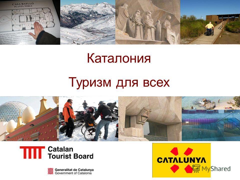 CATALUNYA POR UN TURISMO ACCESIBLE Каталония Туризм для всех