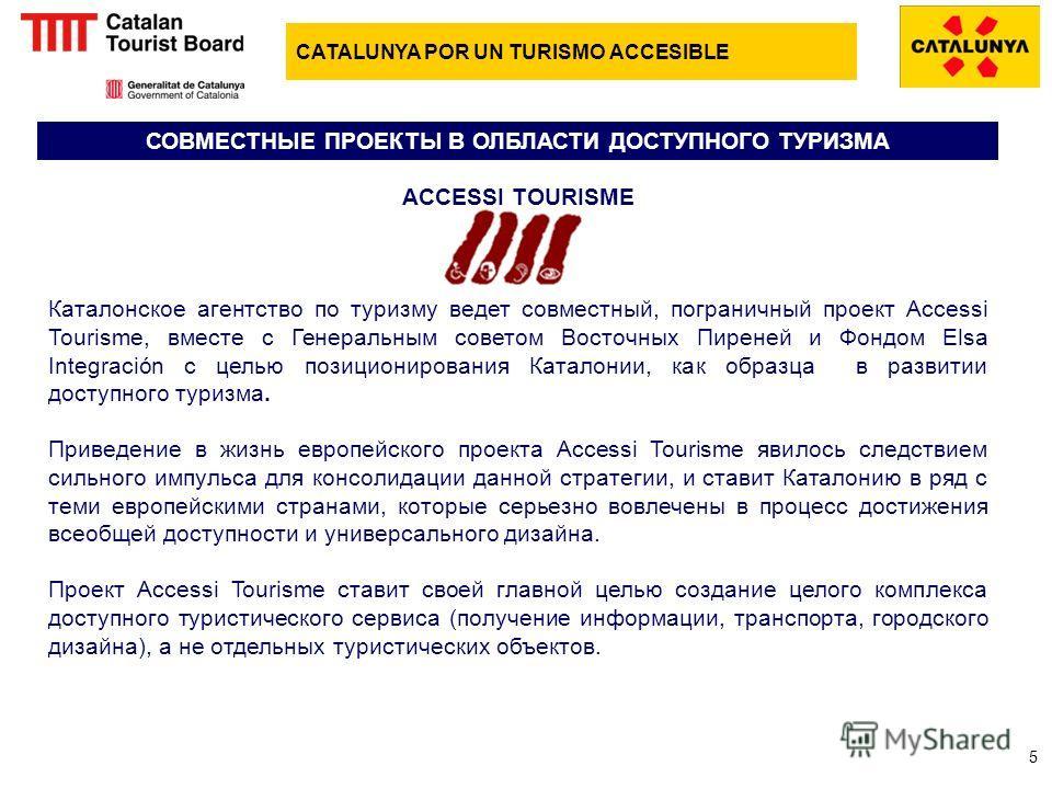 CATALUNYA POR UN TURISMO ACCESIBLE 5 ACCESSI TOURISME Каталонское агентство по туризму ведет совместный, пограничный проект Accessi Tourisme, вместе с Генеральным советом Восточных Пиреней и Фондом Elsa Integración с целью позиционирования Каталонии,