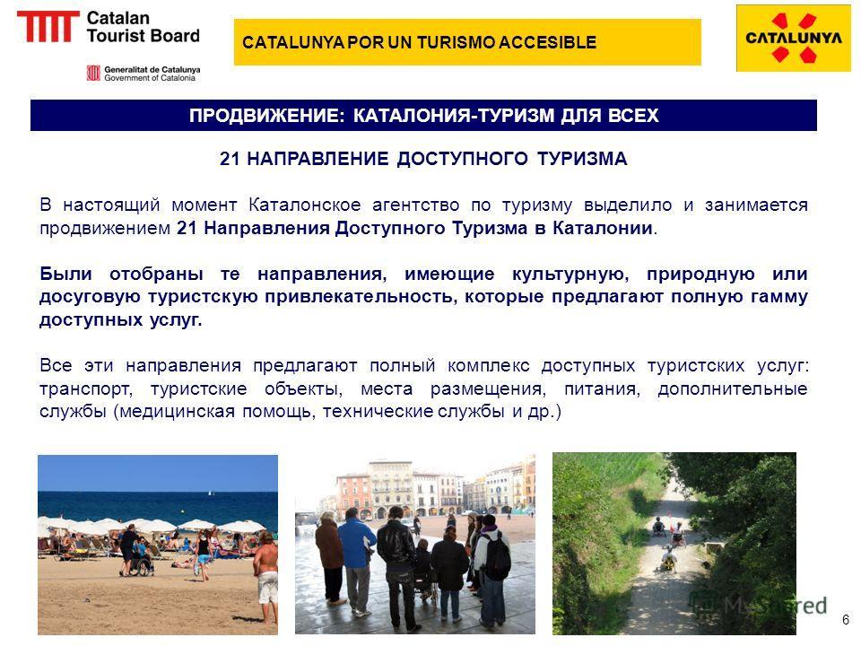 CATALUNYA POR UN TURISMO ACCESIBLE 21 НАПРАВЛЕНИЕ ДОСТУПНОГО ТУРИЗМА В настоящий момент Каталонское агентство по туризму выделило и занимается продвижением 21 Направления Доступного Туризма в Каталонии. Были отобраны те направления, имеющие культурну