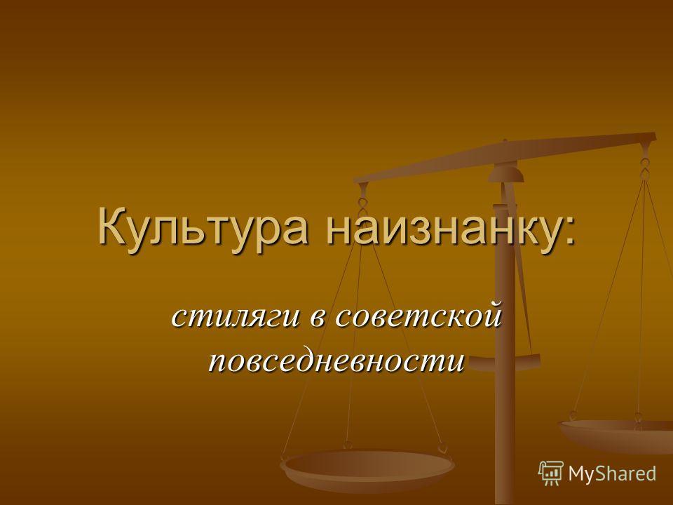 Культура наизнанку: стиляги в советской повседневности