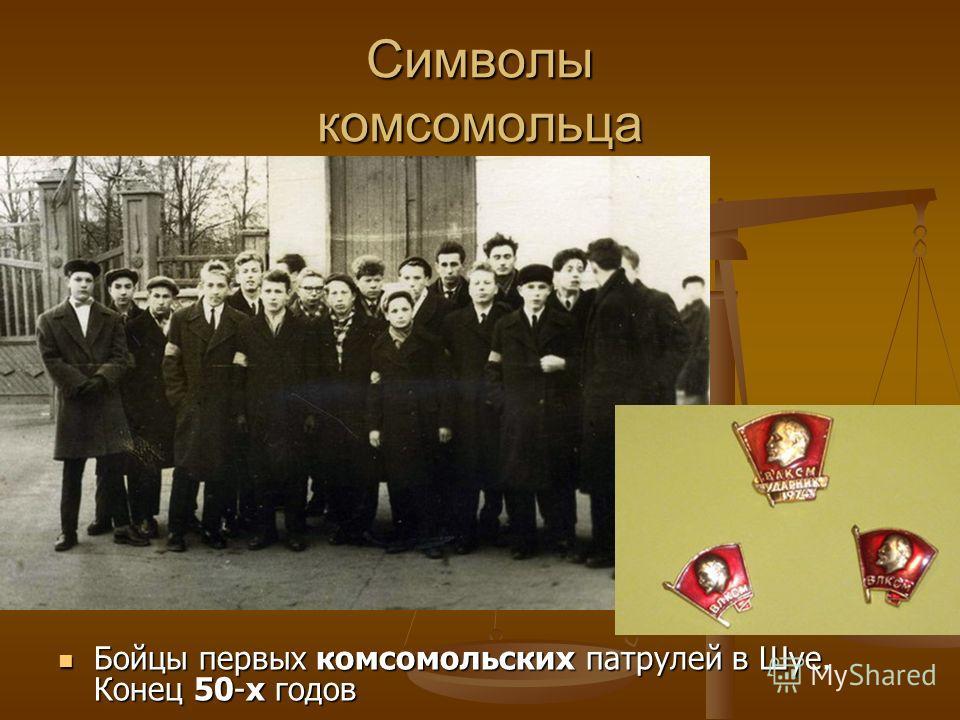 Символы комсомольца Бойцы первых комсомольских патрулей в Шуе. Конец 50-х годов