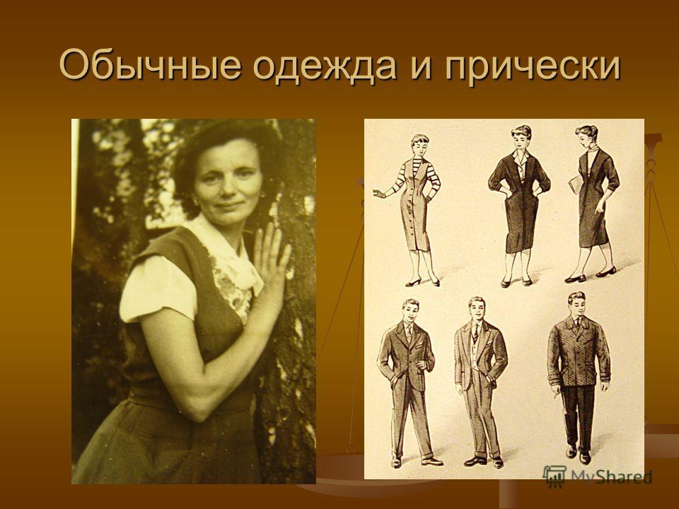 Обычные одежда и прически
