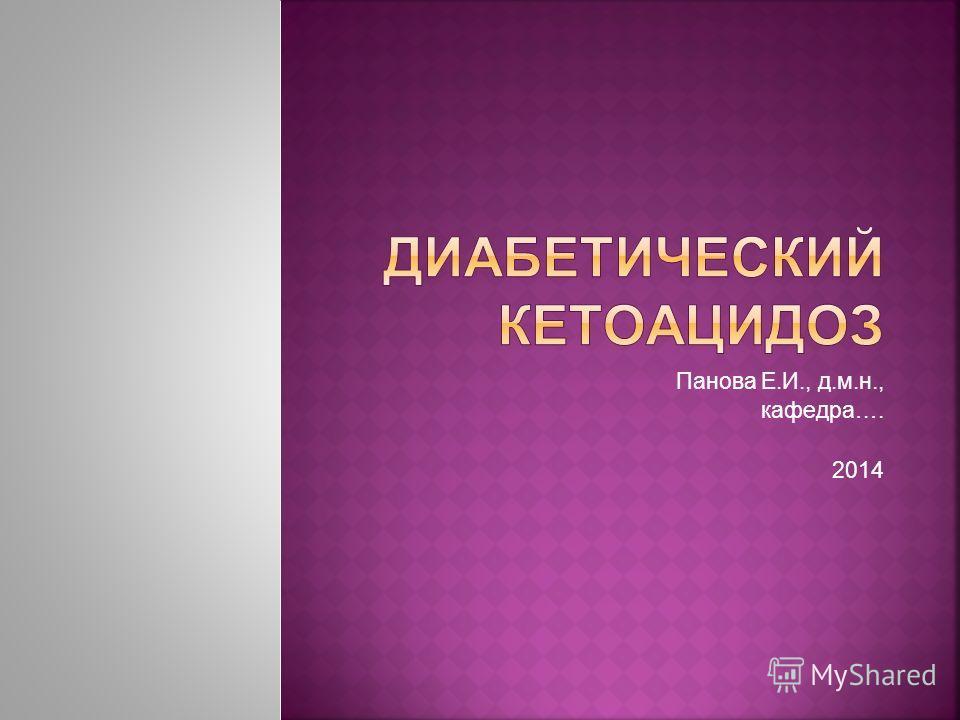 Панова Е.И., д.м.н., кафедра…. 2014