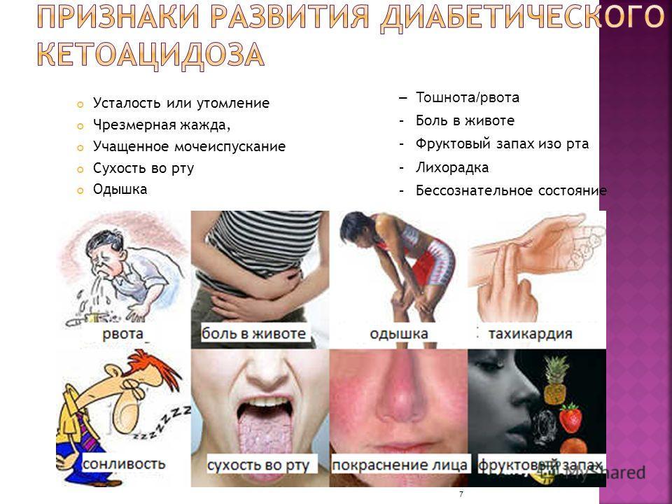 Усталость или утомление Чрезмерная жажда, Учащенное мочеиспускание Cухость во рту Одышка 7 –Тошнота/рвота –Боль в животе –Фруктовый запах изо рта –Лихорадка –Бессознательное состояние
