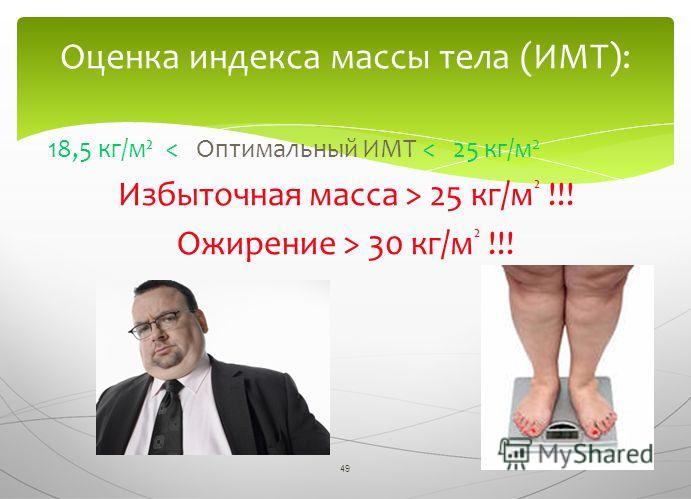 49 18,5 кг/м² < Оптимальный ИМТ < 25 кг/м 2 Избыточная масса > 25 кг/м ² !!! Ожирение > 30 кг/м ² !!! Оценка индекса массы тела (ИМТ):
