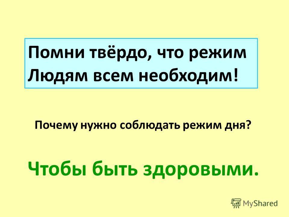 Почему нужно соблюдать режим дня? Помни твёрдо, что режим Людям всем необходим! Чтобы быть здоровыми.
