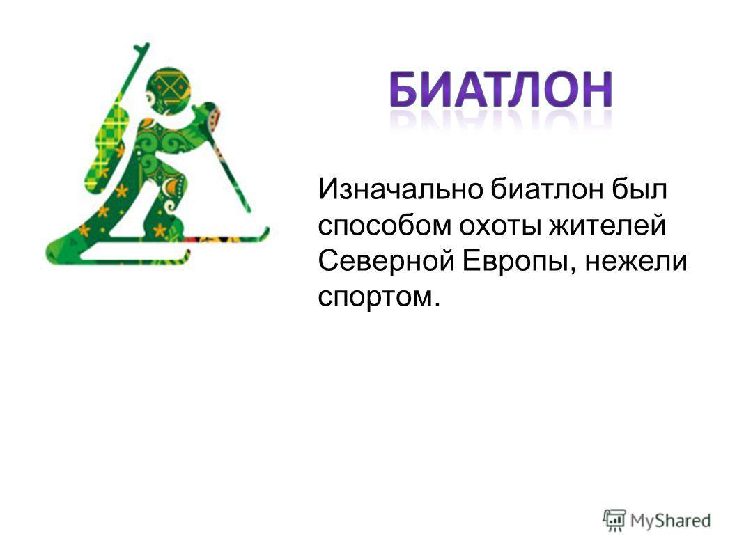 Изначально биатлон был способом охоты жителей Северной Европы, нежели спортом.