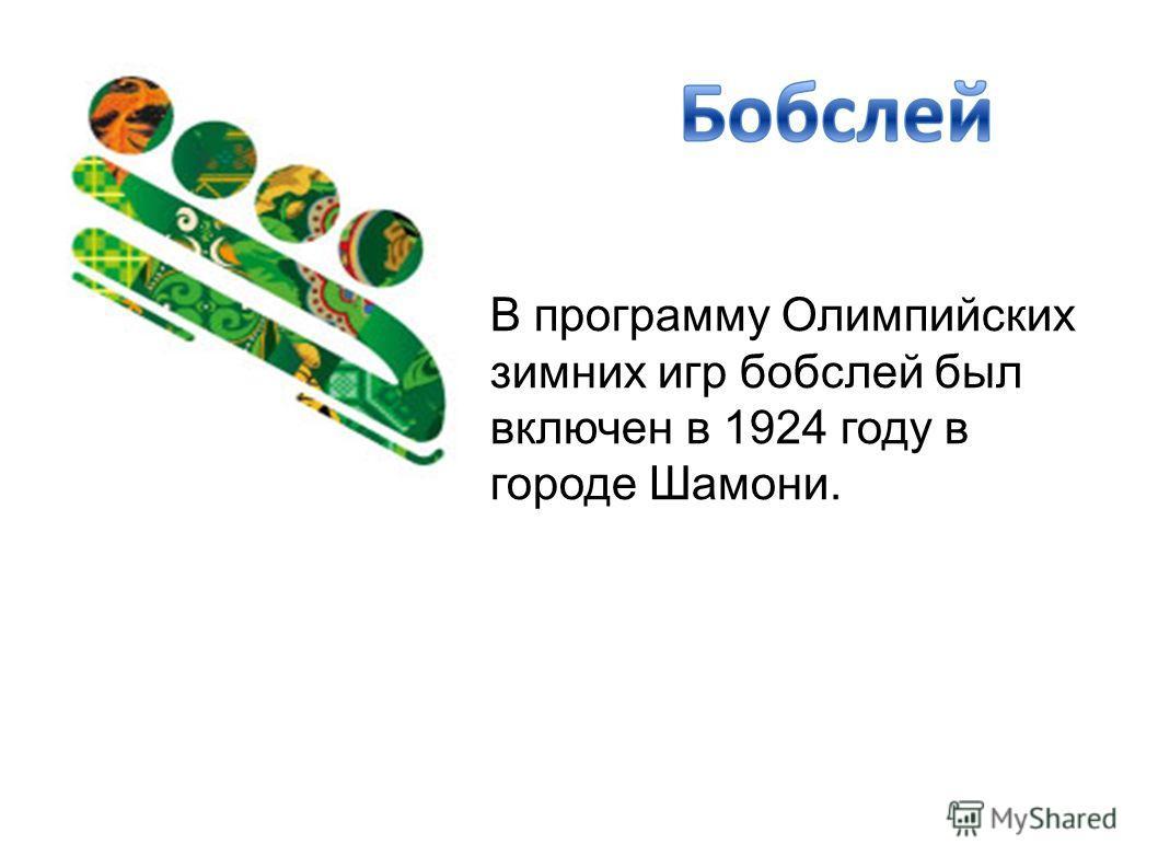 В программу Олимпийских зимних игр бобслей был включен в 1924 году в городе Шамони.