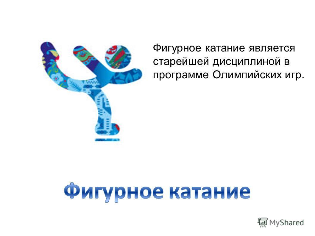 Фигурное катание является старейшей дисциплиной в программе Олимпийских игр.