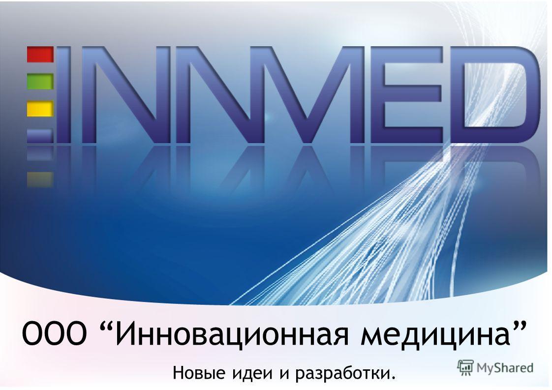 ООО Инновационная медицина Новые идеи и разработки.