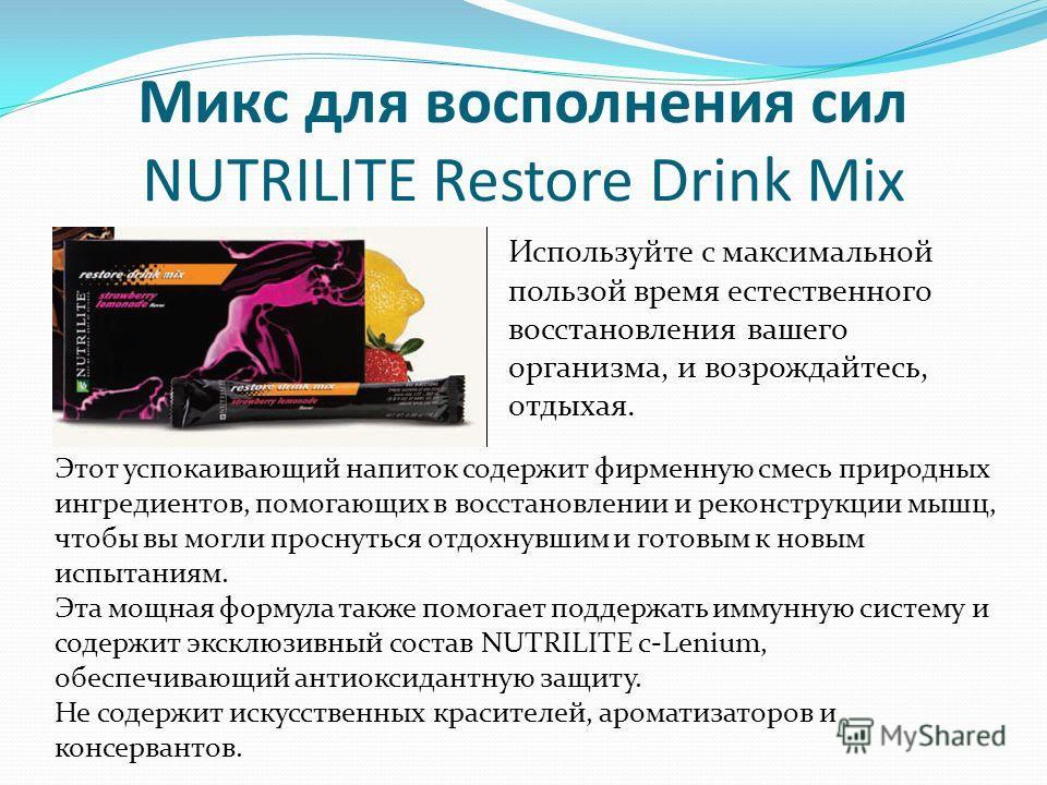 Микс для восполнения сил NUTRILITE Restore Drink Mix Используйте с максимальной пользой время естественного восстановления вашего организма, и возрождайтесь, отдыхая. Этот успокаивающий напиток содержит фирменную смесь природных ингредиентов, помогаю
