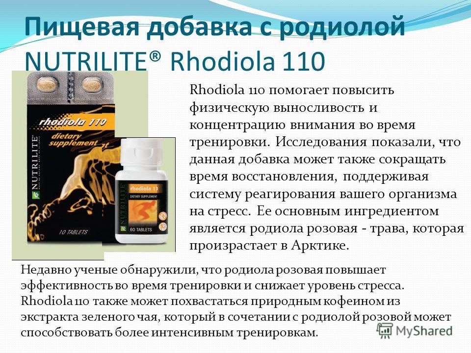 Rhodiola 110 помогает повысить физическую выносливость и концентрацию внимания во время тренировки. Исследования показали, что данная добавка может также сокращать время восстановления, поддерживая систему реагирования вашего организма на стресс. Ее