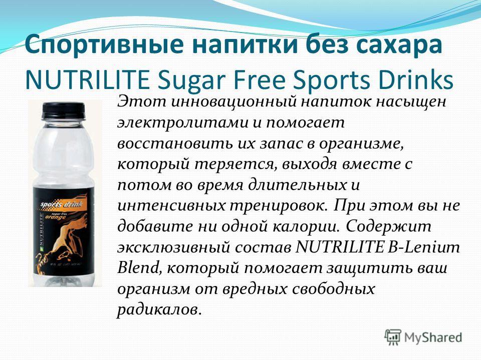 Спортивные напитки без сахара NUTRILITE Sugar Free Sports Drinks Этот инновационный напиток насыщен электролитами и помогает восстановить их запас в организме, который теряется, выходя вместе с потом во время длительных и интенсивных тренировок. При