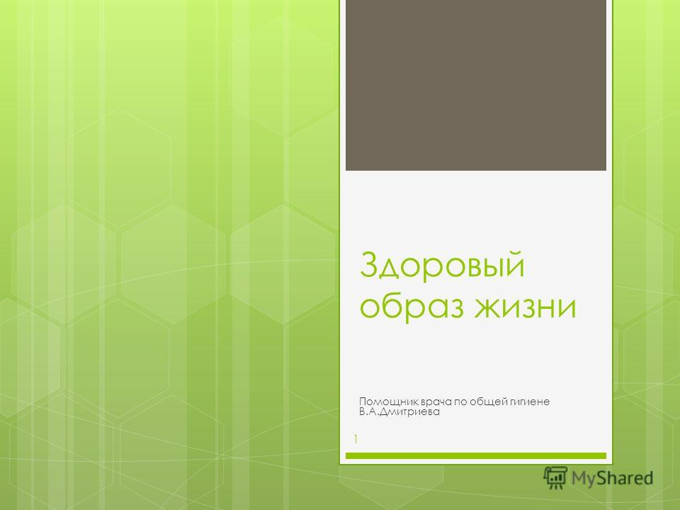 Здоровый образ жизни Помощник врача по общей гигиене В.А.Дмитриева 1