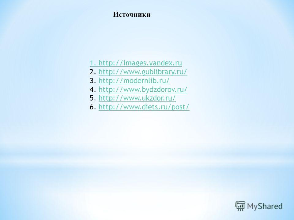 Источники 1. http://images.yandex.ru 2. http://www.gublibrary.ru/http://www.gublibrary.ru/ 3. http://modernlib.ru/http://modernlib.ru/ 4. http://www.bydzdorov.ru/http://www.bydzdorov.ru/ 5. http://www.ukzdor.ru/http://www.ukzdor.ru/ 6. http://www.die