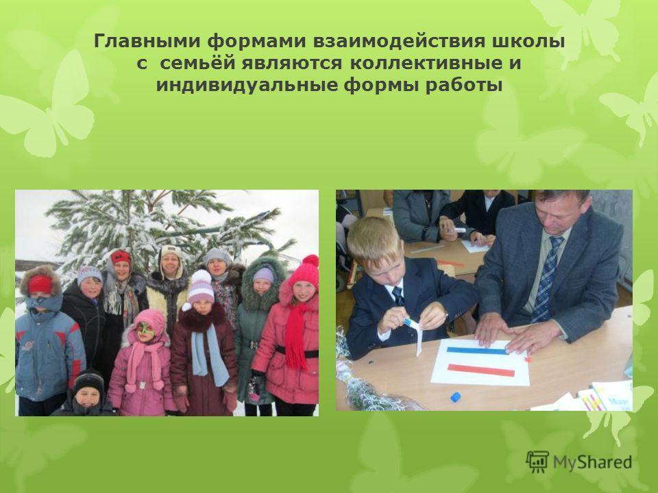 Главными формами взаимодействия школы с семьёй являются коллективные и индивидуальные формы работы