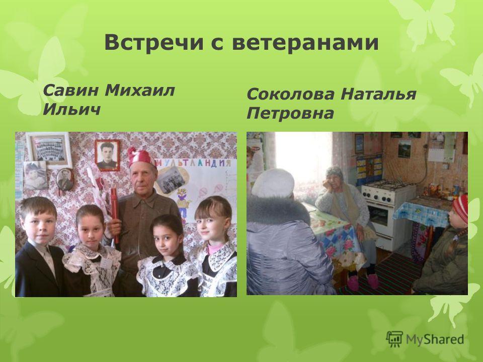 Встречи с ветеранами Савин Михаил Ильич Соколова Наталья Петровна
