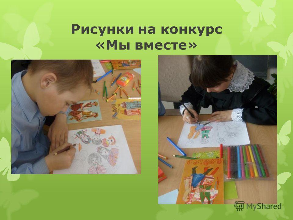 Рисунки на конкурс «Мы вместе»