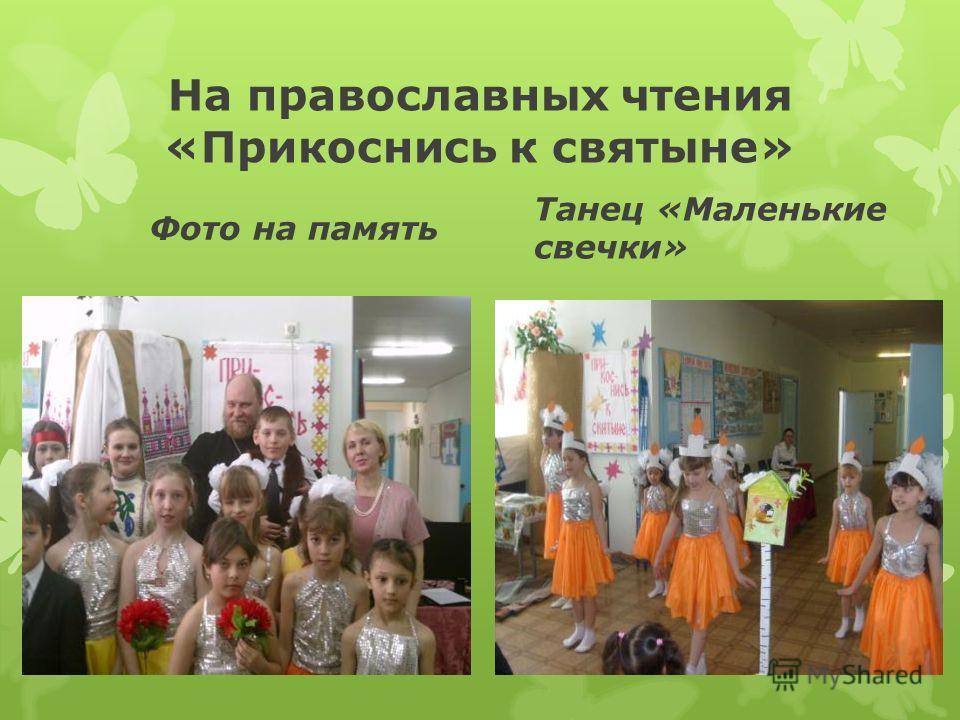 На православных чтения «Прикоснись к святыне» Фото на память Танец «Маленькие свечки»