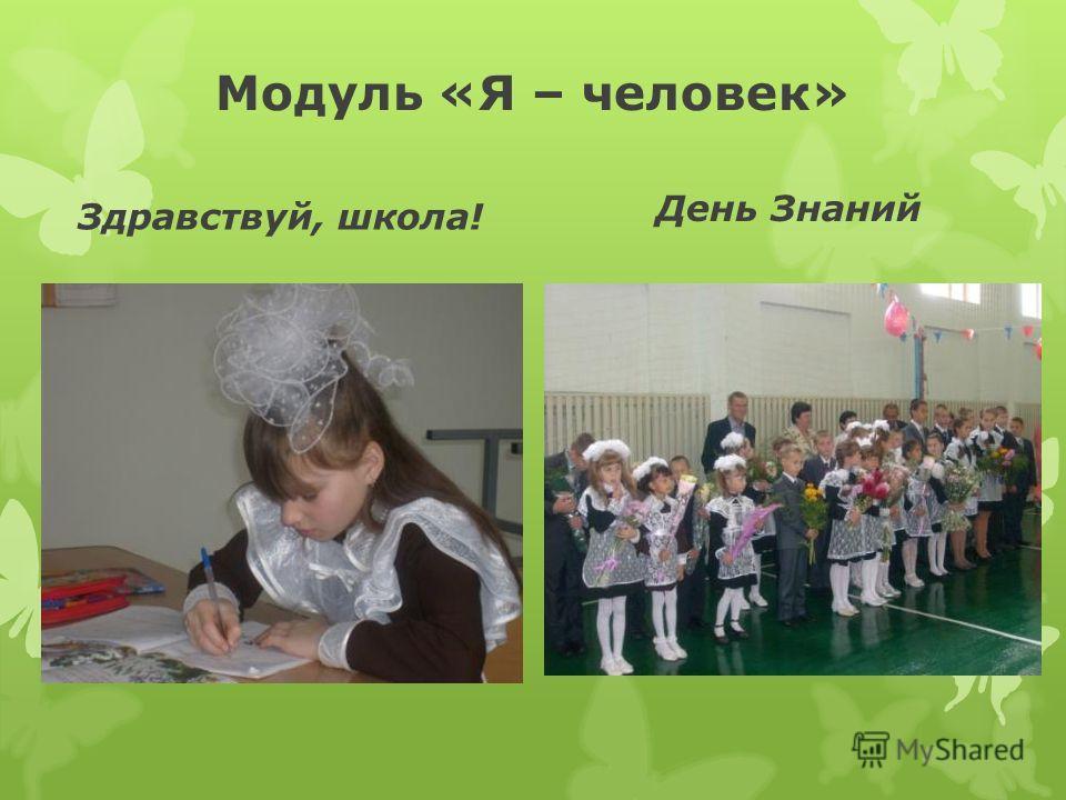 Модуль «Я – человек» Здравствуй, школа! День Знаний
