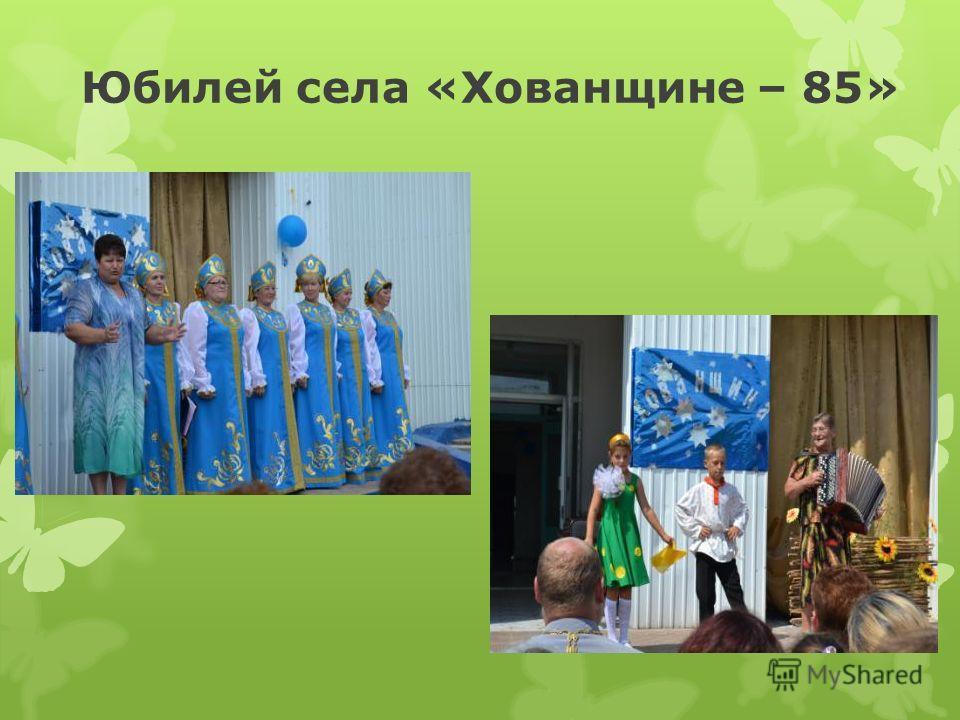 Юбилей села «Хованщине – 85»