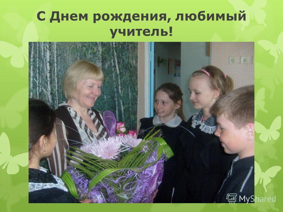 С Днем рождения, любимый учитель!